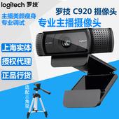 网络主播 免驱电脑摄像头 美颜直播 C930E高清摄像头 罗技C920