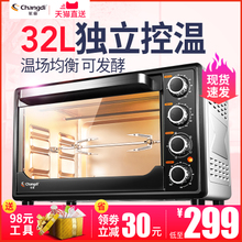长帝 TRTF32烤箱家用烘焙多功能全自动迷你电烤箱32升独立控温