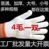 劳保线手套工厂批发线子工人工作干活修车纯棉纱沙劳工劳动劳防用
