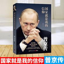 【正版现货】国家就是我的信仰 普京传 郭宏文 畅销书籍 多次荣登影响力人物排行榜 展示出普京强悍的性格 传记畅销书
