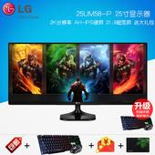 包邮键鼠LG 25UM58-P 25寸IPS液晶电脑显示器2K护眼21:9无边框24