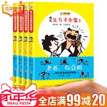 【全4册】父与子全集正版彩色双语版学生绘本漫画小学生课外必读书籍 儿童成长经典爆笑校园漫画书6-7-8-9-10岁父与子漫画书全集