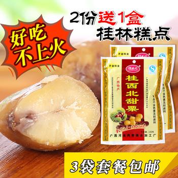 桂西北甜栗子/熟板栗/甘栗仁香10