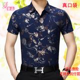 中年男士短袖印花衬衫