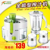 安蜜尔 AMR800B家用榨汁机多功能全自动渣汁分离炸果汁机 ANMIR