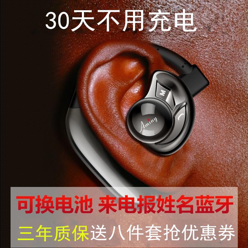 Aminy/艾米尼 UFO无线运动蓝牙耳机4.1立体声挂耳式入耳式报姓名