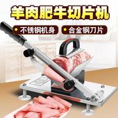 牛羊肉切片机手动 切肉机 家用切肥牛刨肉片机2把刀片 刀片加长