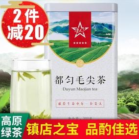 贵天下茶叶2017新茶 一级都匀毛尖茶叶明前绿茶炒青高原罐装200克