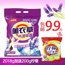 4斤多薰衣草香洗衣粉包邮家用(2018克)含天然皂粉免邮正品促销