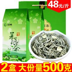 2016新茶散装礼盒袋装特级浓香型广西横县茉莉花茶大白毫茶叶500g