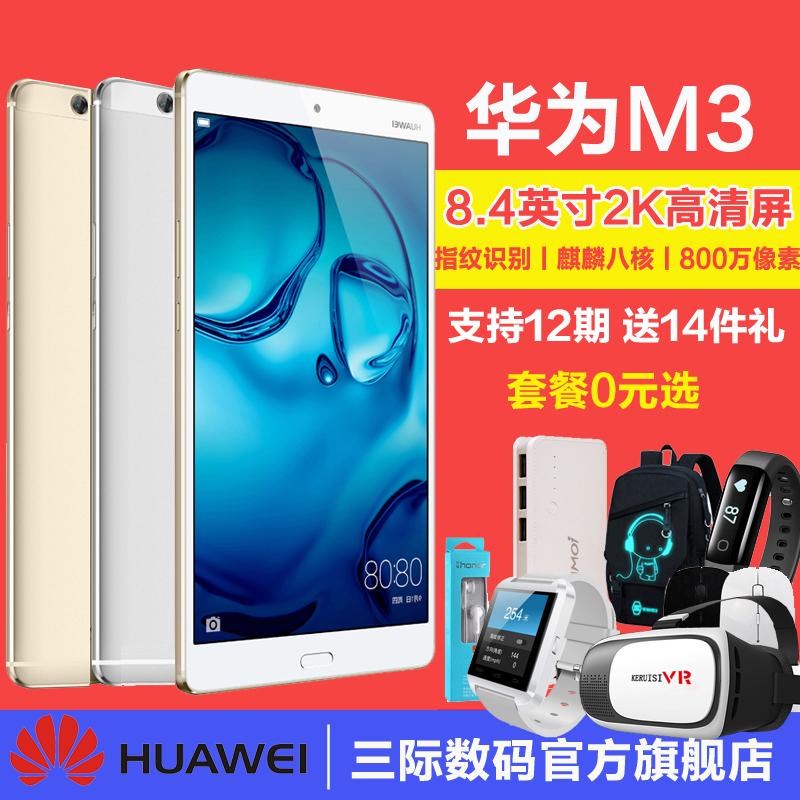 Huawei/华为 M3华为平板电脑 安卓平板 华为m3青春平板手机 八核