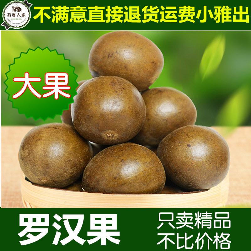 广西桂林罗汉果 野生大罗汉果 批  发永福特产 低温脱水罗汉果5个