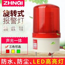 LTE-1101J频闪声光一体报警器警报灯LED闪烁警示灯12V24V220V