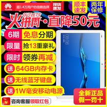 平板 青春版10.1英寸4G可通话全网通电脑WIFI安卓 Huawei 华为图片