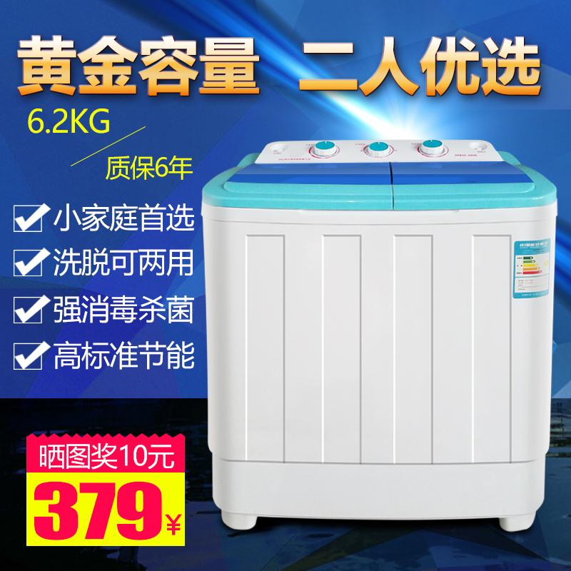 半全自动洗衣机双桶筒双缸家用大容量波轮迷你全国售后6.2KG