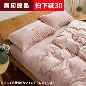 无印良品天鹅绒四件套纯色床上短毛绒珊瑚绒加厚保暖法兰绒被套