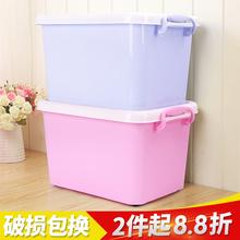 塑料收纳箱子储物箱特大号储蓄箱储存箱装放衣服的整理箱有盖书箱