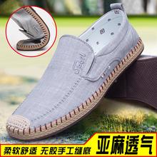 天天特价老北京布鞋男夏季潮鞋百搭懒人鞋一脚蹬休闲鞋帆布鞋男鞋