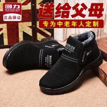防滑老人加绒男士 棉鞋 冬季雪地靴男保暖加厚中老年爸爸鞋 回力男鞋