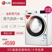 LG WD-BH451D0H 9公斤全自动蒸汽直驱变频智能洗烘一体滚筒洗衣机