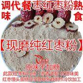 金丝小枣新疆大枣馒头豆浆煮粥零食 包邮 包拍2斤 纯红枣粉现磨500g