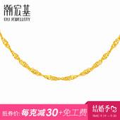 潮宏基珠宝 水波纹黄金项链女款足金配链单链工费180 M C