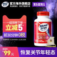 关节灵软骨素 红瓶80粒 美国进口MoveFree氨糖维骨力氨基葡萄糖
