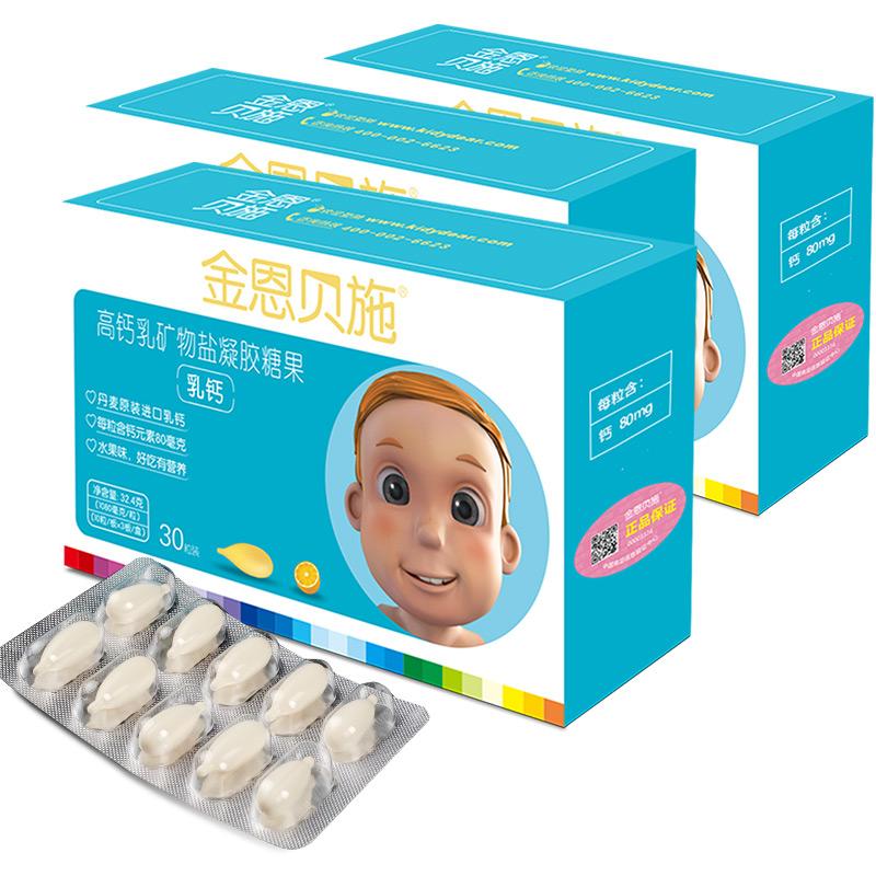 儿童钙片宝宝液体钙婴儿钙婴幼儿
