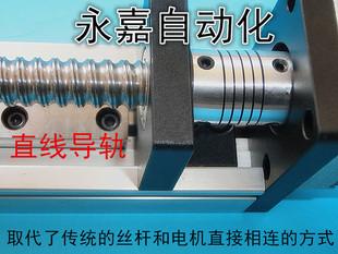直线线轨滚珠丝杆单轴机械手电动滑台滑轨含步进电机