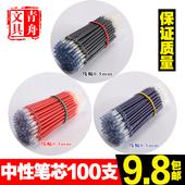 包邮 中性笔碳素水笔芯0.5mm子弹头全针管头黑替芯蓝色红色笔批发