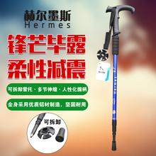 赫尔墨斯登山杖便携式伸缩手杖徒步爬山行走杖户外杖户外旅游装备