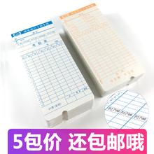 5包装 打卡钟纸 包邮 考勤纸 微电脑通用考勤卡 考勤卡纸 工卡纸