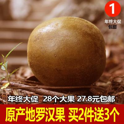 罗汉果大果包邮广西桂林特产低温烘烤特级永福新鲜罗汉果花茶果干
