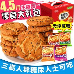 无糖食品糖尿人零食大礼包杂粮饼干桃酥老年人年货礼盒2250g