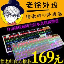 老徐外设店K727机械键盘青轴黑轴金属背光有线游戏104键防水插拔