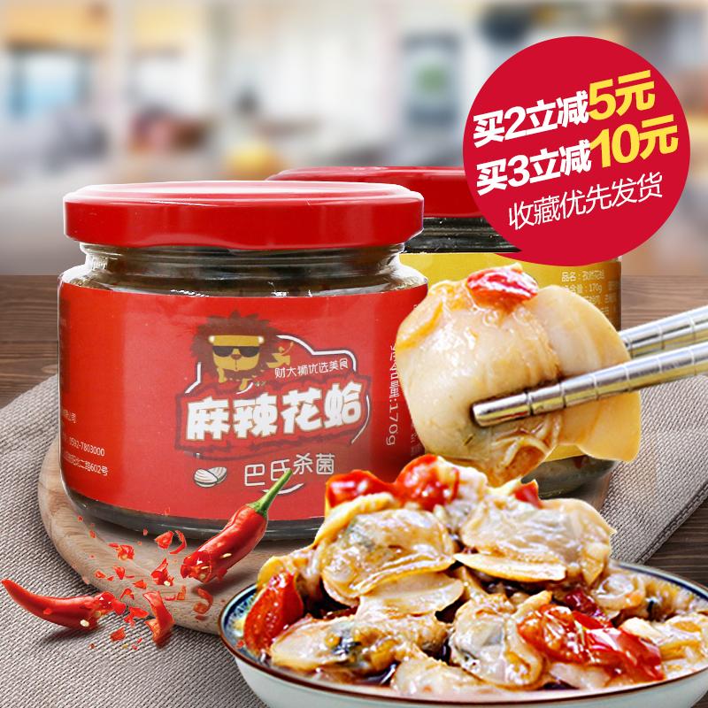 花甲熟食蛤蜊麻辣海鲜 罐头孜然即食宝林泰