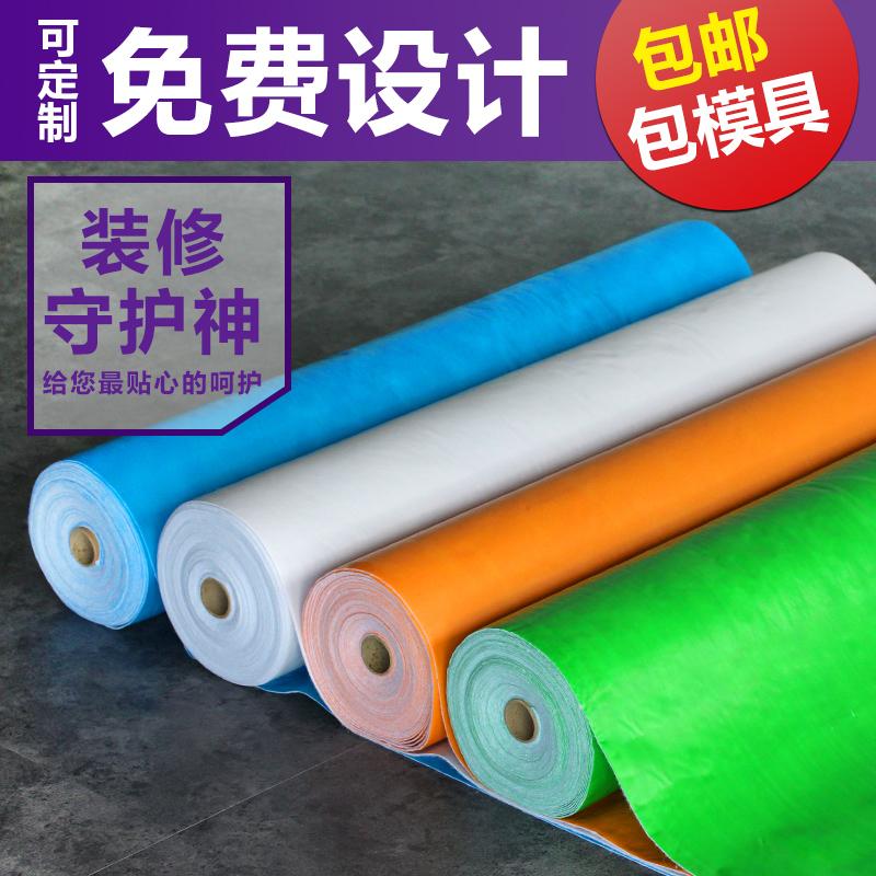 地面装修保护膜地砖保护PVC复合针织棉双层成品门窗防潮保护印字