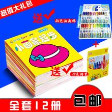 幼儿园儿童填色涂鸦绘画画书 宝宝学画画本涂色本简笔画3-4-5-6岁