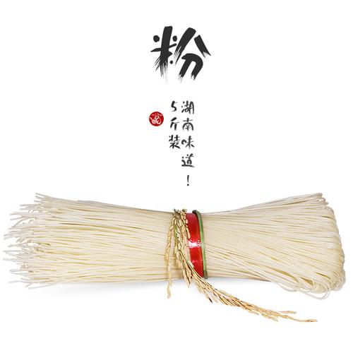 【领券减5元】湖南米粉干米线永州纯大米卤粉汤粉早餐米粉5斤包邮