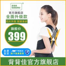 背背佳221款矫姿带学生儿童防驼背矫正带成人男女士含胸背部塑身