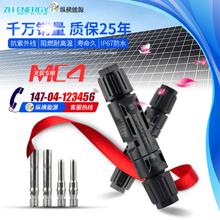 太阳能光伏插头MC4公母插头MC4连接器光伏组件电池板防水插头接头