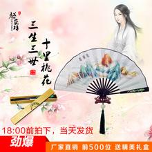 【天天特价】三生三世十里桃花白浅同款玉清昆仑扇子折扇手绘道具