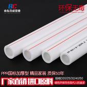PPR冷热水管 管材 4分20 6分25 1寸32 水管 pp水管管件接头配件