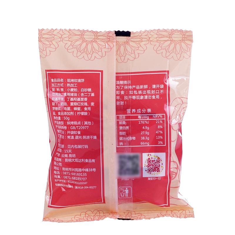 大观达利现烤玫瑰鲜花饼经典紫薯茉莉饼50g*8/盒云南特产糕点零食