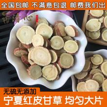 特级宁夏红皮甘草圆片 精选无硫 新货 清热润喉 250克包邮