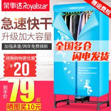 荣事达烘干机家用速干衣小型便携干衣机小孩衣服烘干机可拆卸衣柜
