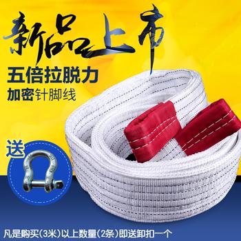 力拓扁平吊装带双扣起重吊带行车吊车吊带2T3T5T10吨白色拖车绳子