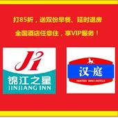 汉庭锦江之星酒店预订定折扣 会员卡白金铂金卡 85折 送双早延迟