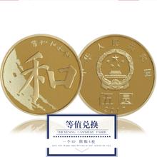 2017年中国和字书法纪念币 第五组和字币5元 和5纪念币