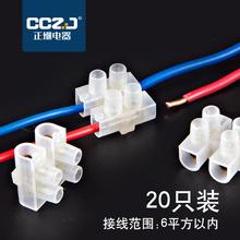 正继CS-102快速接线端子灯具筒灯电工神器拧螺丝电线连接器10A铜